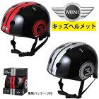 【送料無料】【子供用ヘルメット】SGマーク付きヘルメット/MINI/ブランド/ヘルメット/ブランドヘルメット/MINIヘルメット(1024)【M&M】【エムアンドエム】【安全防具】【MINI】[C]【RCP】