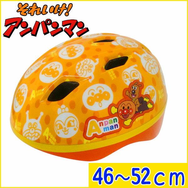 自転車 ヘルメット 子供用 SGマーク付 それいけ アンパンマン 子供用ヘルメットキャラクター ヘルメット 安全防具 アンパンマン オレンジ カブロヘルメットV 黄色 カブロヘルメット 1273 エムアンドエム【M&M】[C]【RCP】