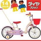 【送料無料】【カジキリ自転車】ダイヤブロック14インチ子供用自転車アイボリー『保護者の方が押し棒で進行方向をサポート!低床フレームで乗りやすいデザインに。』【DIABLOCK】【14-AR-DB】幼児用自転車S-TECH(サカモトテクノ)