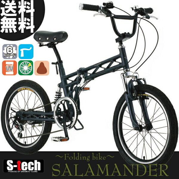【送料無料】SALAMANDER(サラマンダー)アルミ20インチ折りたたみ自転車(マットブラック)【20-6FDS-FSB】【シマノ6段変速ギア・Wサスペンション・アルミフレーム・つや消しフレーム】S-TECH(サカモトテクノ)【RCP】