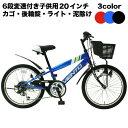 自転車 子供用 20インチ 子供用自転車 トップワン 変速 カゴ 鍵 後輪錠 ライト シマノ6段変速 マウンテンバイク 女の…