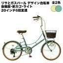 【各色100台限定】リサとガスパール 20インチ自転車 小径車 リサガス キャラクター おしゃれ かわいい ノスタルジック…