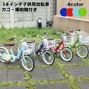【送料無料】子供用自転車 14インチ 自転車 キッズ ジュニア 幼児用自転車 低床フレーム 自転車 CHIBICLE チビクル 14…