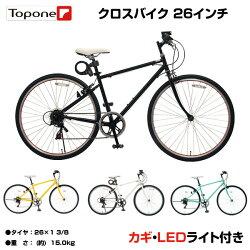 送料無料26インチクロスバイク自転車【カギ+ライトSET】通販6段変速TOPONE自転車メーカースポーツバイクアウトドアクロスバイクおすすめ超軽量MCR266-29