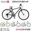 【送料無料】自転車 クロスバイク 26インチ 自転車 カギ ライトセット 26インチ クロスバイク シンプル 自転車 シマノ…