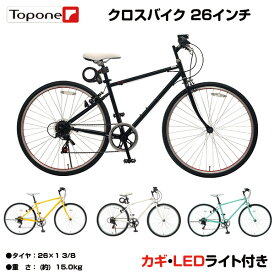 【送料無料】自転車 クロスバイク 26インチ 自転車 カギ ライトセット 26インチ クロスバイク シンプル 自転車 シマノ製6段変速 TOPONE クロスバイク MCR266-29【RCP】