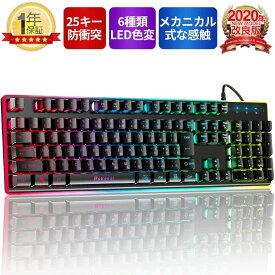 ゲーミングキーボード 有線 メカニカル式触感 打ちやすい 106キー日本語配列 25キー防衝突 テンキー PC用キーボード RGB1680万色 6種類LED色変え 仕事用/ゲーム用 防水仕様 Windows/Mac OS対応 日本語説明書付き 一年間品質保証