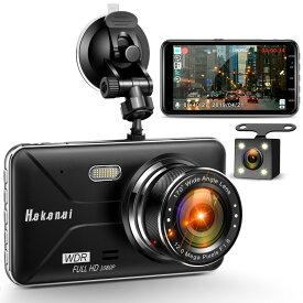 【最新版&フルHD1080P】ドライブレコーダー 1080PフルHD 前後カメラ 2カメラ 300万画素 170度広角 Gセンサー搭載 駐車監視 常時録画 ループ録画 WDR 衝撃録画 動き検知 英語/日本語対応