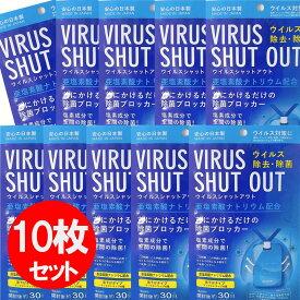 【在庫あり・平日二日以内発送】10個セット ウイルスブロッカー 空間除菌カード 首掛けタイプ 日本製 首掛けタイプ ネックストラップ付属 空間除菌カード 送料無料 返品不可