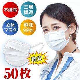 マスク 50枚 使い捨てマスク ホワイト 不織布 男女兼用 ウィルス対策 ますく 普通サイズ 風邪 花粉 PM2.5対策 日本国内発送 変更、キャンセル不可 (CN50BZB)