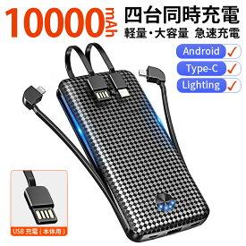 2020年最新型 モバイルバッテリー 大容量 4台同時充電 ケーブル内蔵 type-c 急速充電 10000mAh スマホ充電器 バッテリー 便利 軽量 iPhone Android 対応