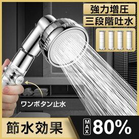 シャワーヘッド 80%節水 塩素除去 360°回転 節水シャワー 手元止水 3段階吐水モード 浄水 増圧 コットフィルター 4枚入り 極細水流 水量調節 高水圧 水圧アップ 軽量 アダプター付 取付簡単