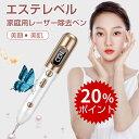 レーザーペン 【20倍ポイント配布中】ほくろ除去ペン 美顔器 そばかす 除去ツール 2021最新液晶ペン シミ取り イボ シ…