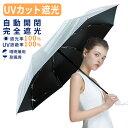 Yonimo 折りたたみ傘 日傘 自動開閉 uvカット 晴雨兼用 遮光 遮熱 耐風 撥水 レディース 折り畳み傘 軽量 シンプル エ…
