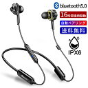 【2019最新版 Bluetooth5.0 16時間連続駆動】bluetooth イヤホン ワイヤレスイヤホン IPX6防水 スポーツ 高音質 480時…