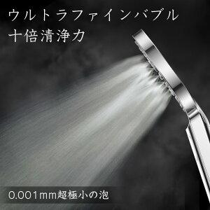 シャワーヘッド マイクロナノバブル マイクロバブル ファインバブル バブル 気泡 ミスト 増圧 勢い強い イオン 水量調節 霧 軽量 高水圧 水圧アップ 80%節水 毛穴汚れ 美髪 美肌 美顔 美容 洗