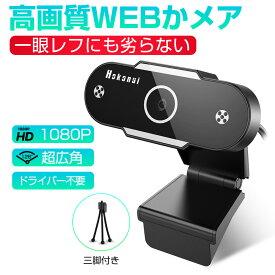 webカメラ カメラ マイク内蔵 ウェブカメラ フルHD 高画質 ウェブカメラ 高音質 自動光補正 広角レンズ USB接続 三脚付き 在宅勤務用 ビデオ通話 会議 Skype Zoomなど対応