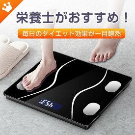 【お一人様 1点限り】【2021最新版】体重計 体組成計 体脂肪計 スマホ連動 高精度 ベビーモード Bluetooth対応 ボディスケール アナログ コンパクト シンプル 内臓脂肪 体脂肪 皮下脂肪 筋肉量 骨量 体水分率 基礎代謝 BMI IOS/Android対応 日本語対応APP 日本語取扱説明書