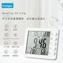 【全国送料無料】デジタル温湿度計 湿度計 温度計/電池付 熱中症 インフルエンザ 風邪 カビ 肌ケア ベビー 温湿度計 …