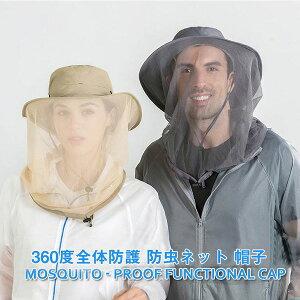 ガーデニング帽子 ハット 2WAY 帽子 夏 冷感 紫外線対策 男女兼用 農作業用 虫除け 蚊除け 防虫ネット カバー レディース 軽量 日よけ 防塵 防風砂 つば広