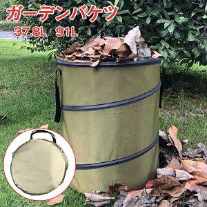 ガーデンバケツ 自立式 スプリングバッグ 収納バッグ付き ハンドル付き 折りたたみ式 再利用可能 庭 掃除 草刈り回収 撥水加工 大容量 容量91L 容量37.8L