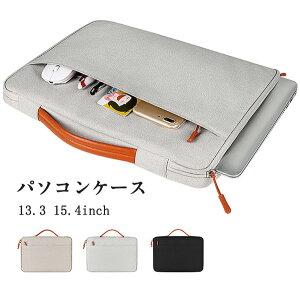 パソコン ケース ノートパソコン パソコンバッグ 学生 ビジネスマン ノートPC PCバッグ カバン インナーケース 防水 収納 軽量 13.3 15.4インチ かわいい おしゃれ ビジネスバッグ 手提げバッグ