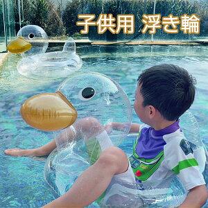 即納 子供 浮き輪 ベビー用 浮輪 うきわ フロート クリアダック 2タイプ 足入れ 座付き 浮き具 水遊び 海 プール お風呂 赤ちゃん キッズ 子供 かわいい 夏 夏対策