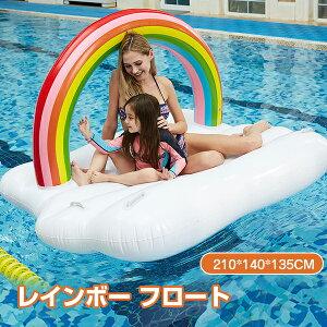 レインボー フロート ビッグレインボー 浮き輪 大きいサイズ 大型 フロートボート 浮き輪 大人用 水遊び ビッグサイズ インスタ映え 大人用 子供用 プール 海水浴 おしゃれ かわいい 虹浮き
