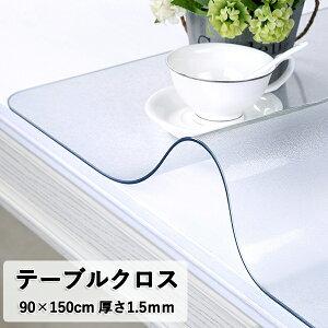 透明 テーブルクロス クロス 食卓カバー 汚れ防止 デスクマット マット 透明ビニールシート 防水 透明シート マルチ 多機能 油汚れ落とし テーブル カバー キッチンダイニング 卓上 テーブ