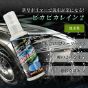 ピカピカレイン2 3年間ノーワックス 新型 コーティング (超ハード)[TOP-PIKA2]