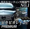 新产品 ! Picapicarain 溢价光滑水涂料 picapicarain 3 年间诺瓦克、 玻璃镀膜、 洗车、 玻璃涂料 [顶部溢价]