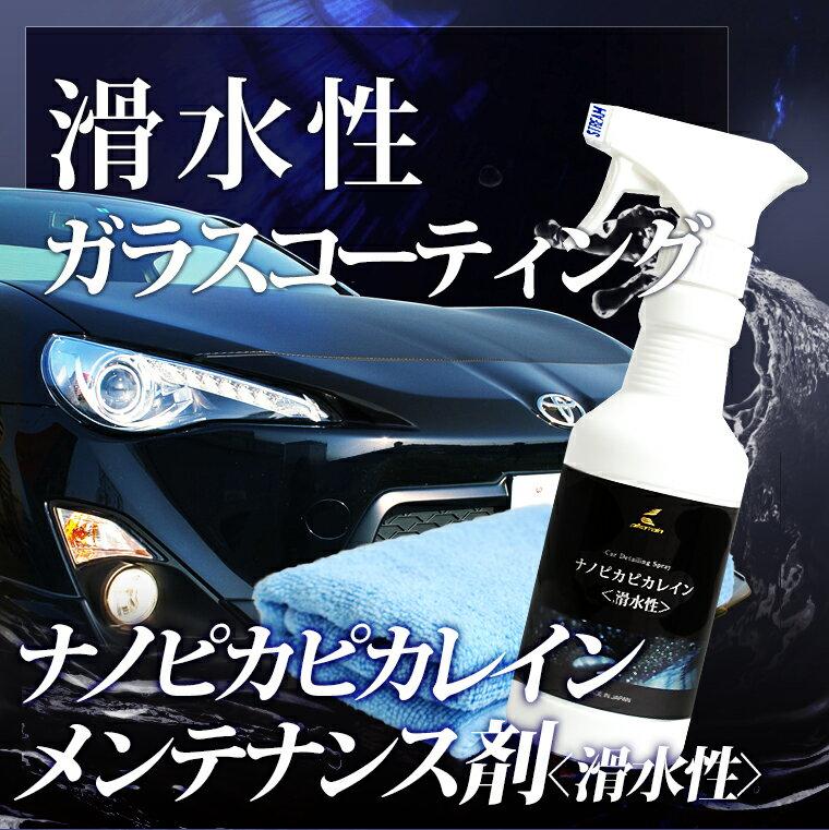 ナノピカピカレイン 滑水性 ガラスコーティング メンテナンス剤 スプレーしてさっと拭くだけ、1本で簡単コーティング!メンテナンス剤・滑水性・ピカピカレイン・ガラスコーティング・洗車・ガラスコーティング剤[TOP-KMAINTE-250]