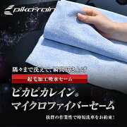 クロス洗車吸水性抜群ピカピカレイン当店オススメ★[PRAIN-CLOTH]