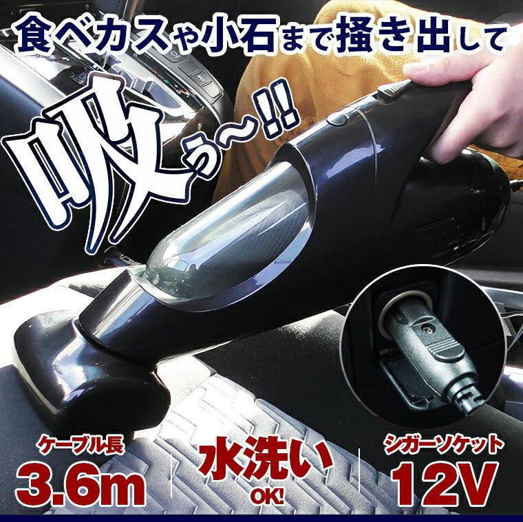 【送料無料&クロス付き】車内 掃除機 カークリーナー・サイクロン方式・水洗い可能・シガーソケット電力供給・12V・強力吸引・ブラシ付き・コード長3.6m 車【送料無料】[TOP-VACUUM-CLOTH]
