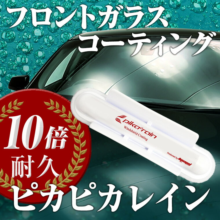 フロントガラスコーティング 車用 窓ガラス コーティング剤 滑水性 ウインドウピカピカレイン 雨の日でも水を弾いてフロントガラス視界良好【送料無料】