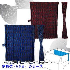 雅 歌舞伎(かぶき) ルームカーテン ●標準ルーフ用 1200×1000mm 2枚入