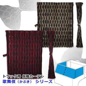 雅 歌舞伎(かぶき) 仮眠カーテン 2400×850mm 2枚入