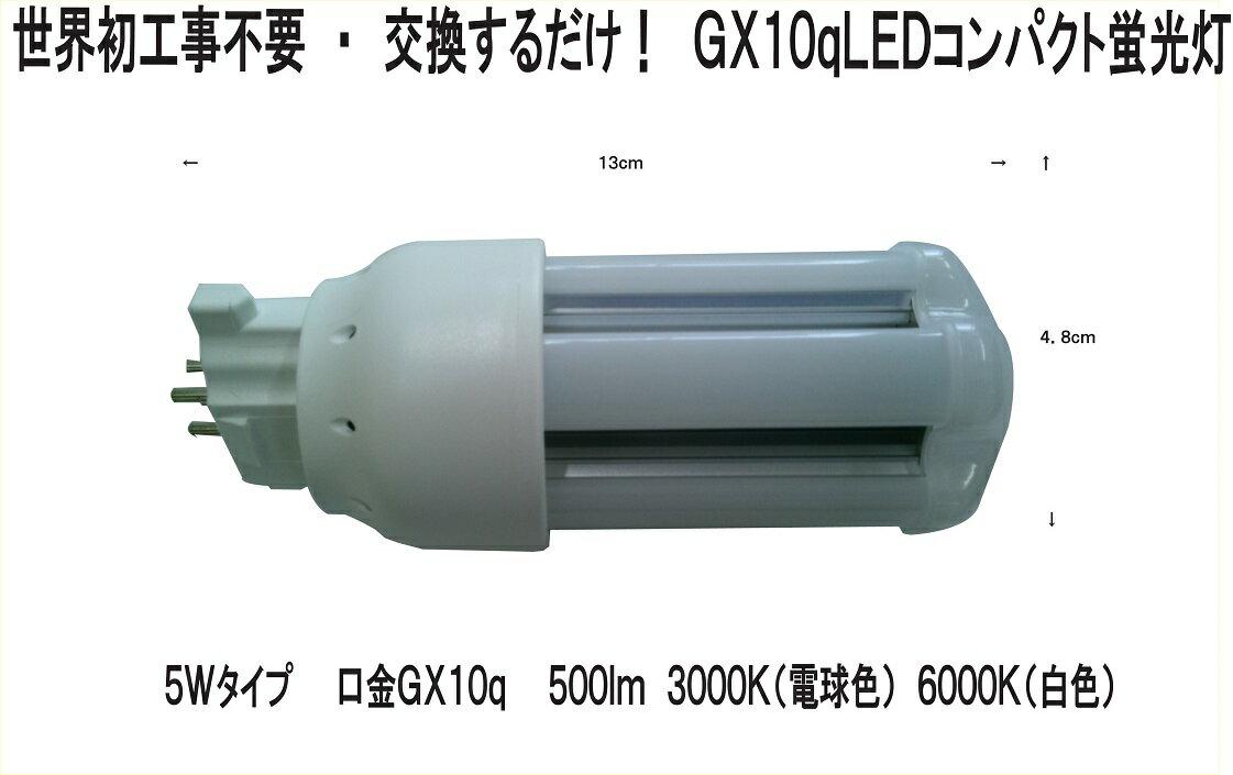 100%工事不要 交換するだけ! LEDコンパクト蛍光灯 GX10q 5W 500Lm FDL9・FDL13・FDL18・FDL27適合