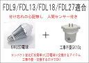 100%工事不要!交換するだけ 適合 LED人感センサー6W電球+GX10q FPL4 FPL6 FDL9・FDL13・FDL18・FDL27・FUL6・FUL…