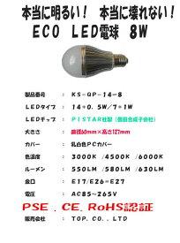 豊田合成(エピスタ)LED電球 8W E17/E26 80w相当
