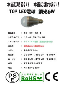 調光式 豊田合成(エピスタ)LED電球 6W 電球60w相当