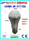 Samsung  超軽量 IP62防水 LED電球 6W  60W相当 品番KS-QP10-6S