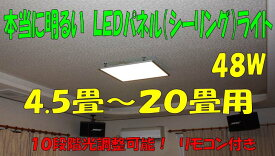 LEDパネルライト60cm×60cm 調光・調色 48w