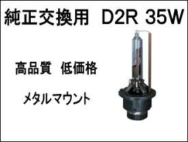 純正HID交換用 35W D2R 2個セット
