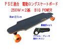 PSE適合電動ロングスケートボードリモコン付きモーター2基