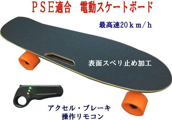 PSE適合 電動スケートボード リモコン付き