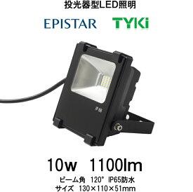 豊田合成(EPASTAR)LED投光器 10W IP65防水 1100Lm