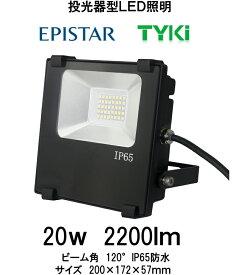 豊田合成(EPASTAR)LED投光器 20W IP65防水 2200Lm
