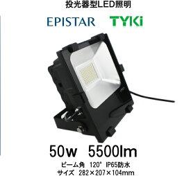 豊田合成(EPASTAR)LED投光器 50W IP65防水 5500Lm