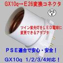 PSE適合■GX10q(完全対応)→E26変換コネクタ 10個セット 品番KS-GX10q-E26 適合 FPL4 FPL6 FPL9 FPL13 FDL9 F…